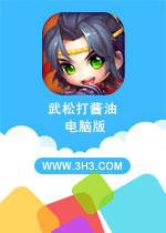 武松打酱油电脑版中文安卓版V1.1.1