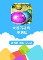 大理石祖玛电脑版PC安卓版v1.14