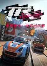 桌面赛车:世界巡回赛(Table Top Racing: World Tour)集成热带冰DLC中文破解版