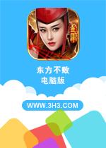 东方不败电脑版官网PC安卓版v1.0.4