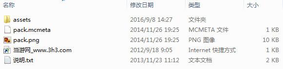 我的世界1.8.9Hokomoko现代材质包MOD截图5