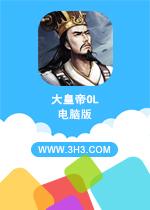 大皇帝OL电脑版手游破解版v1.21.0