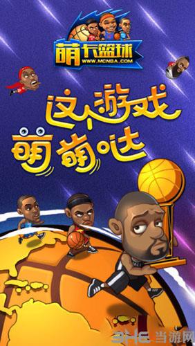 萌卡篮球电脑版截图0