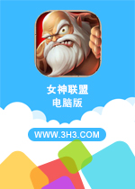 女神联盟电脑版手游安卓PC版v4.2.12.4