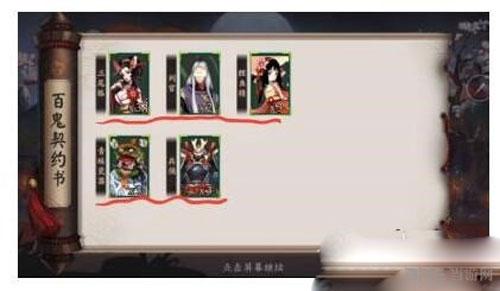 阴阳师手游截图4