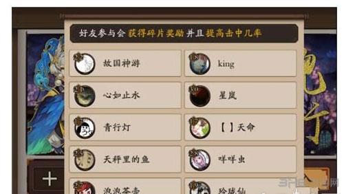 阴阳师手游截图9