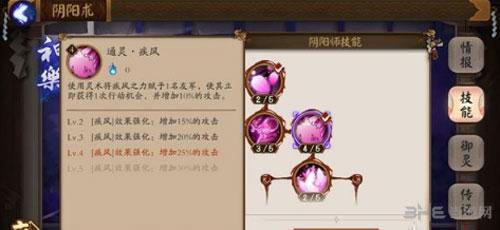 阴阳师手游神乐技能截图9