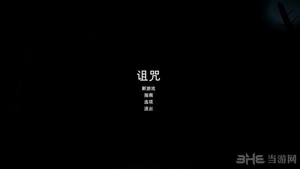 诅咒简体中文汉化补丁截图0