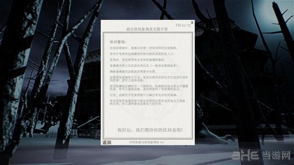 诅咒简体中文汉化补丁截图2