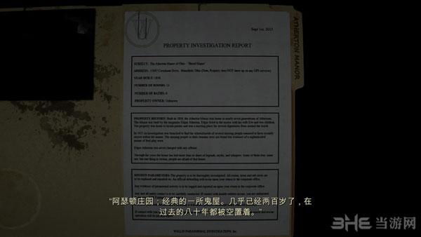 诅咒简体中文汉化补丁截图4