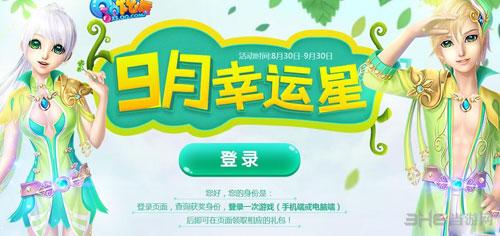 qq炫舞9月幸运星活动图片1