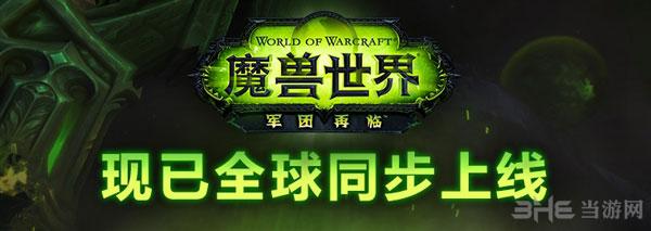 魔兽世界:军团再临截图1