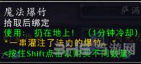 魔兽世界》苏拉玛残月酒馆怎么不被守卫发现截图4