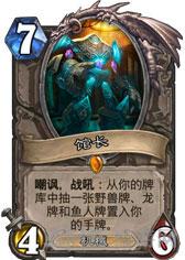 炉石传说野兽德2