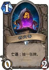 炉石传说符文蛋狼人战1