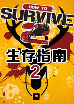生存指南2(How to Survive 2)正式中文破解版