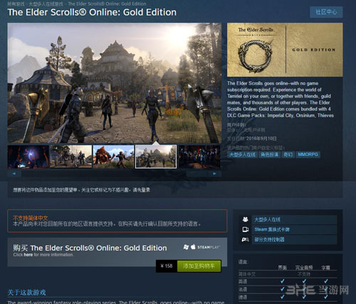 上古卷轴OL黄金版Steam页面截图1