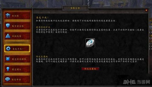 魔兽世界7.0截图5
