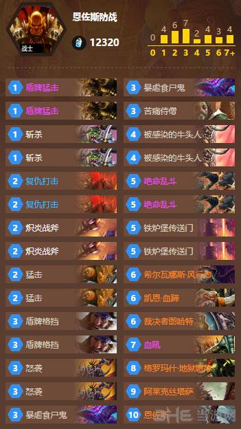 炉石传说恩佐斯防战1