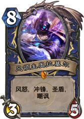 炉石传说慢速龙战1