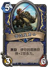 炉石传说慢速龙战2