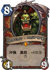 炉石传说慢速龙战3