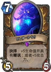 炉石传说慢速龙战4