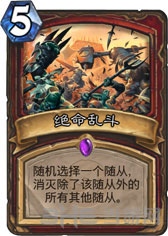 炉石传说慢速龙战6