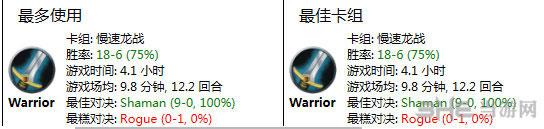 炉石传说慢速龙战8