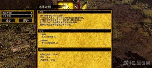求生指南2中文设置配图3