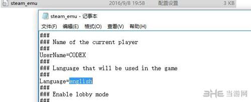 求生指南2中文设置配图2