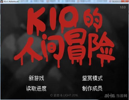 Kio的人间冒险主界面截图1