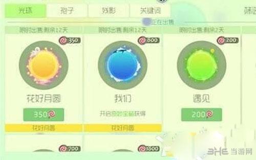 球球大作战中秋节皮肤截图1