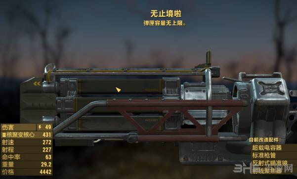 辐射4无限弹药武器1