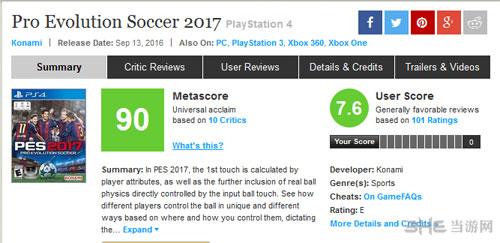 实况足球2017评分截图1