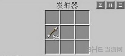 我的世界红石发射器截图3