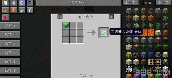 我的世界1.7.2右键收获作物MOD截图2