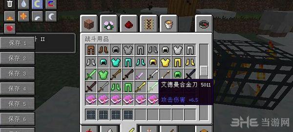 我的世界1.7.2右键收获作物MOD截图4