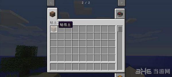 我的世界1.8.9黏土工艺MOD截图0