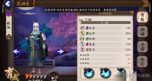 阴阳师手游妖狐截图1