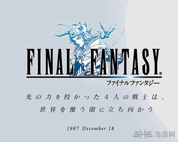 FF历代logo2