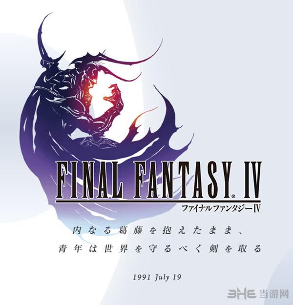 FF历代logo5