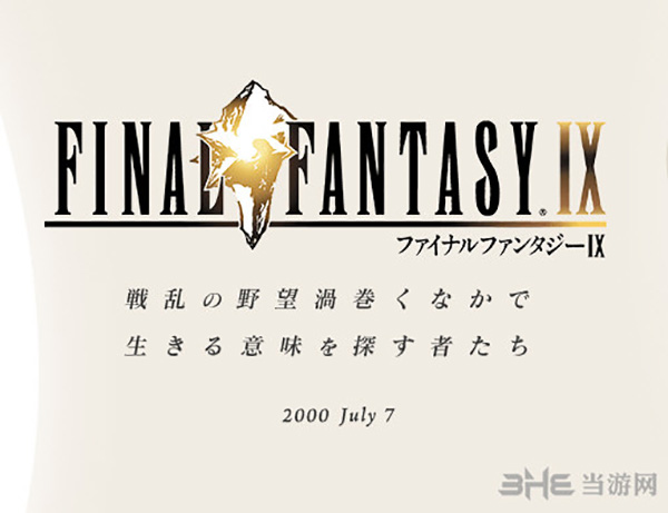 FF历代logo10