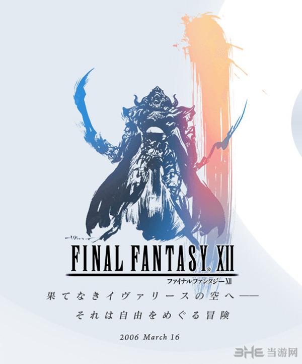 FF历代logo13