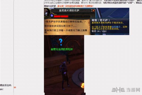 魔兽世界7.0苏拉玛堕夜精灵声望获取截图4