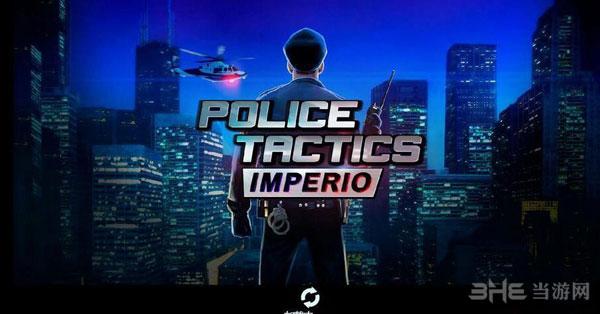 警察战术帝国截图1