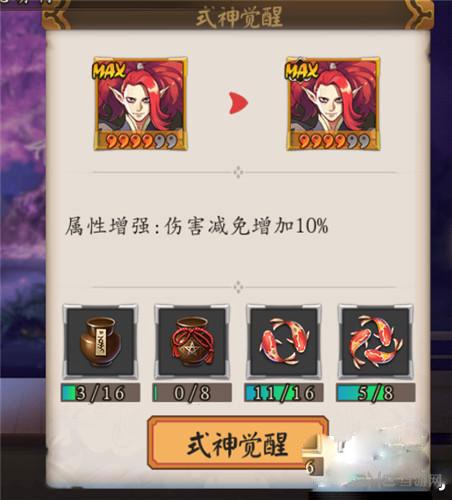 阴阳师手游截图5