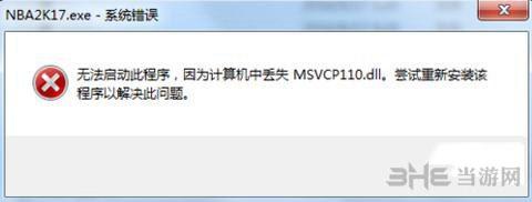 NBA 2K17MSVCP110.dll1