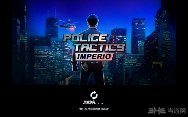 警察战术帝国1