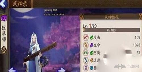 阴阳师妖琴师御魂1